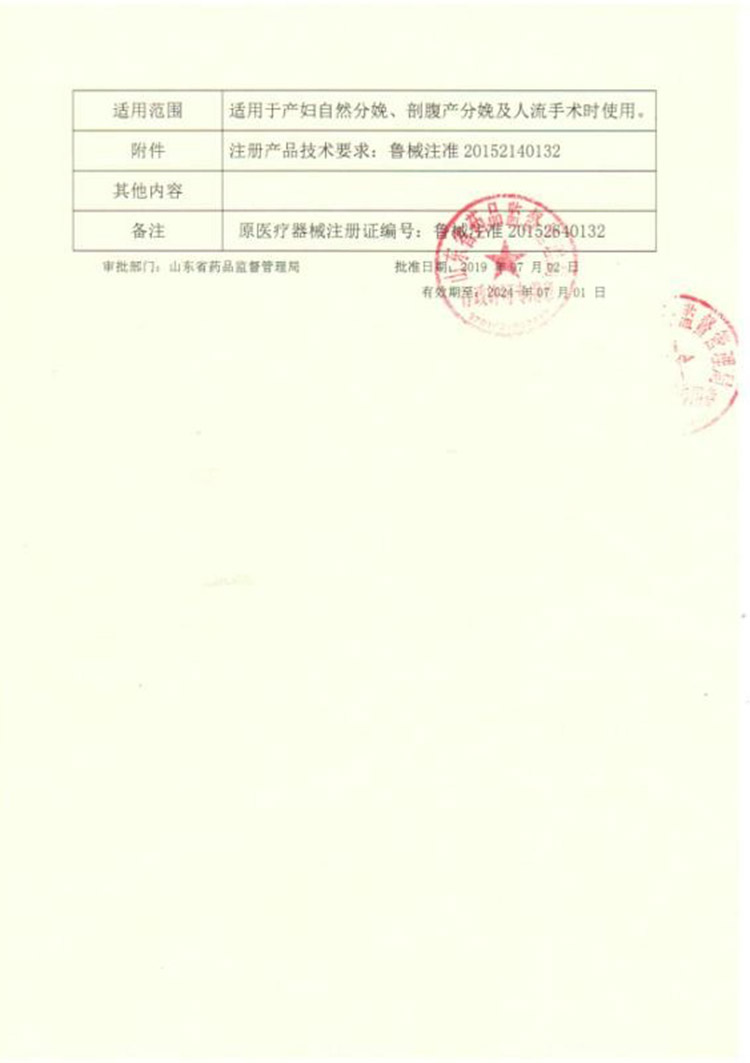 妇产包注册证_页面_2