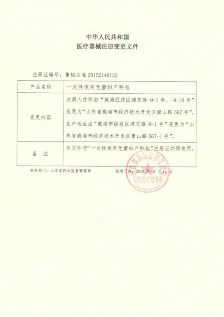 妇产包注册证_页面_3
