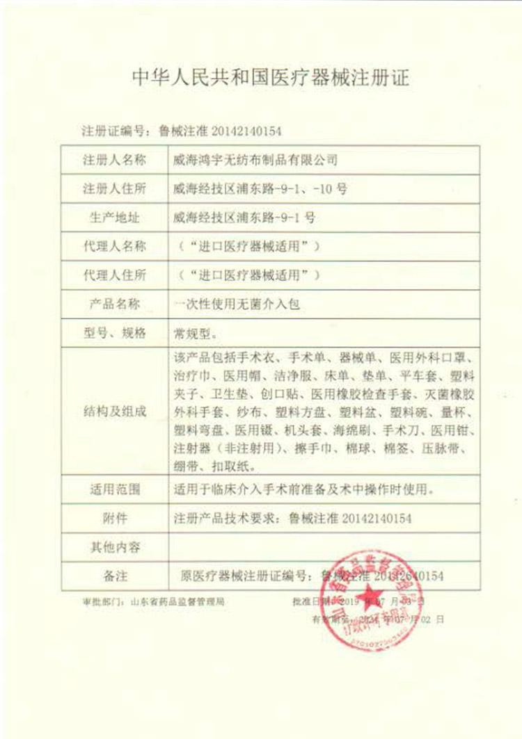 介入包注册证合体1