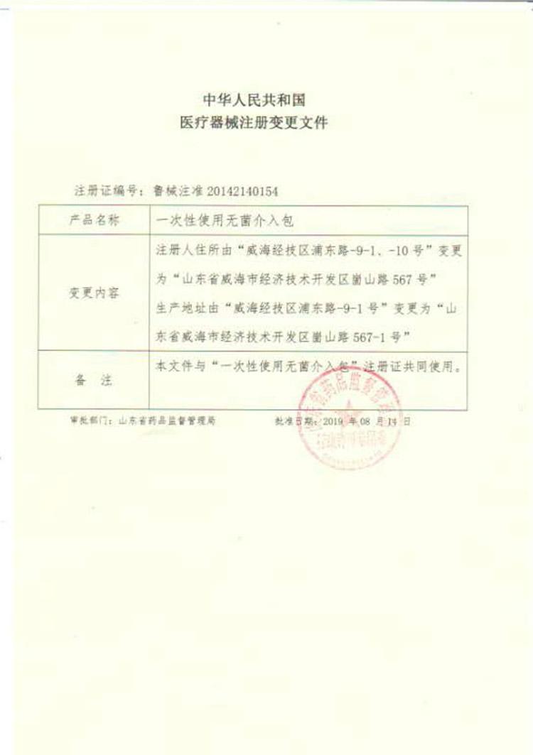 介入包注册证合体2