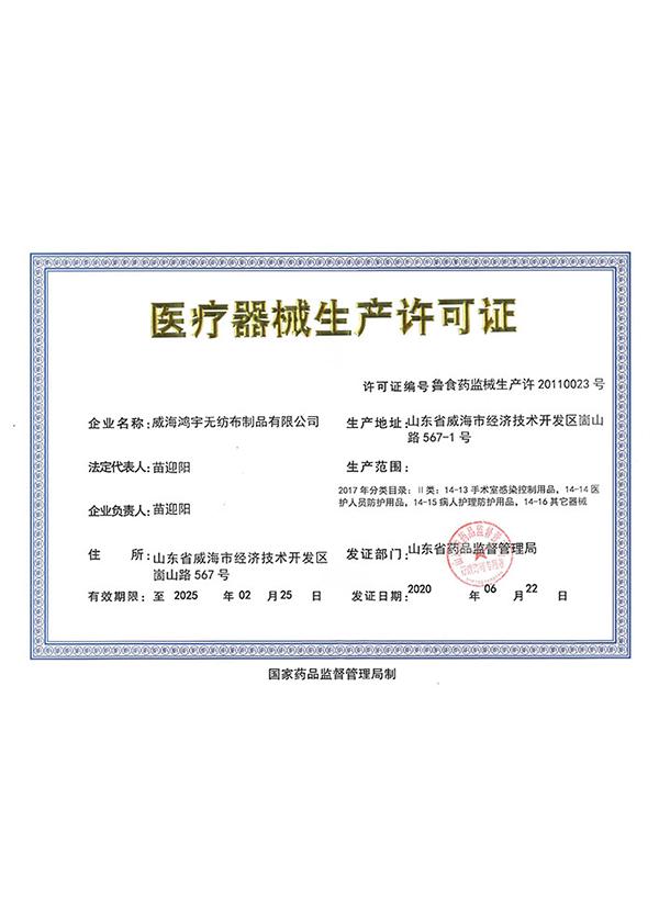无纺布医疗器械生产许可证