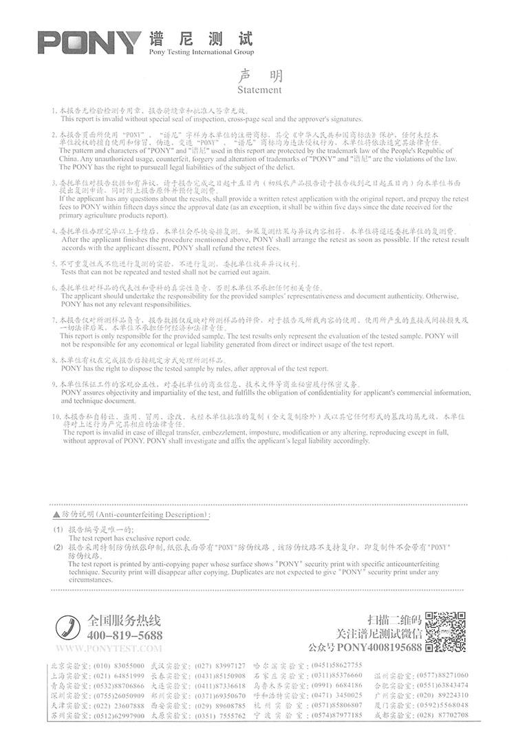 一次性使用口罩儿童第三方检验报告_页面_2