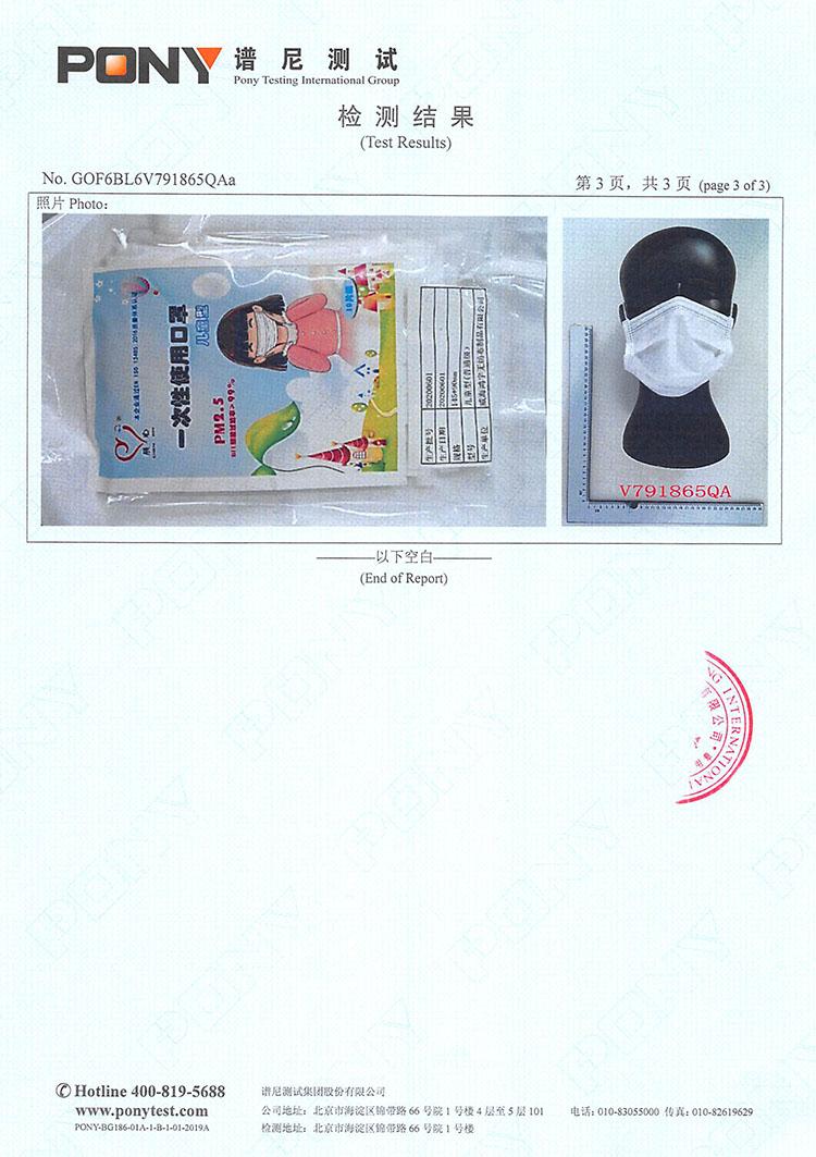一次性使用口罩儿童第三方检验报告_页面_5