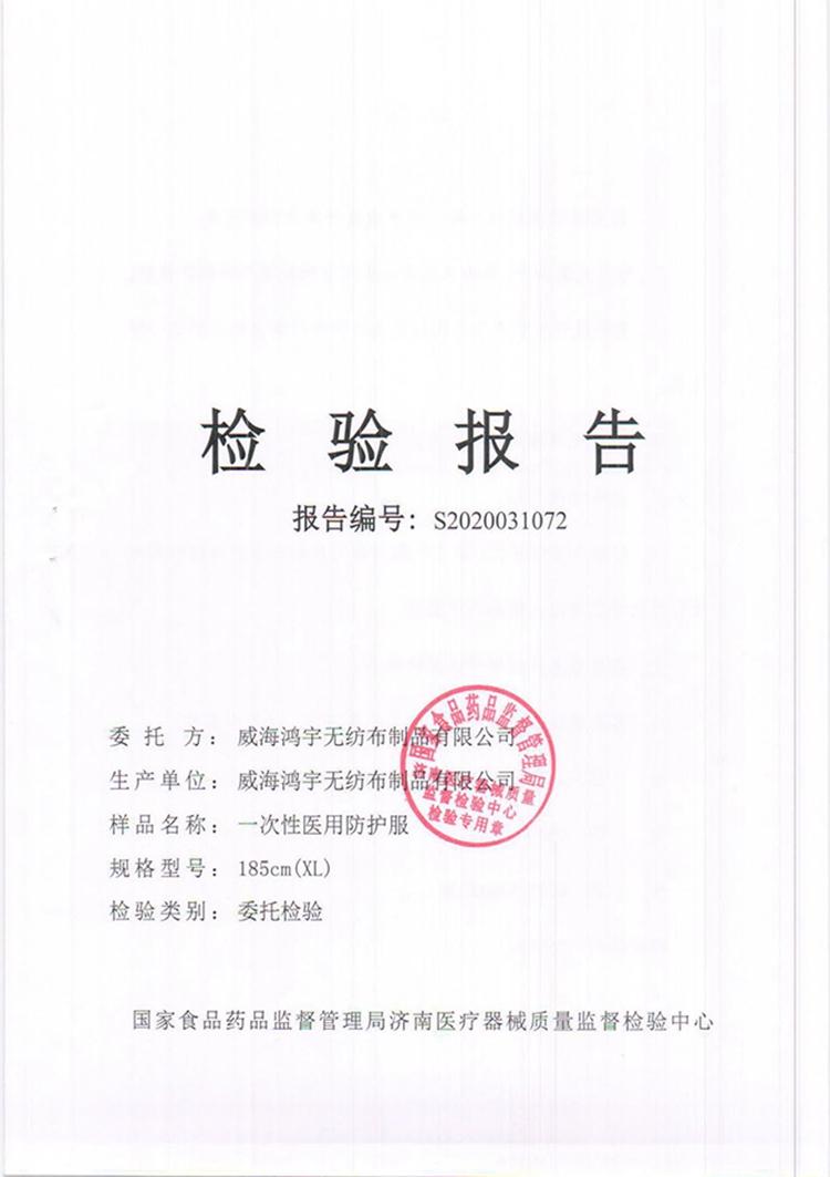 生物相容性评价报告 (1)
