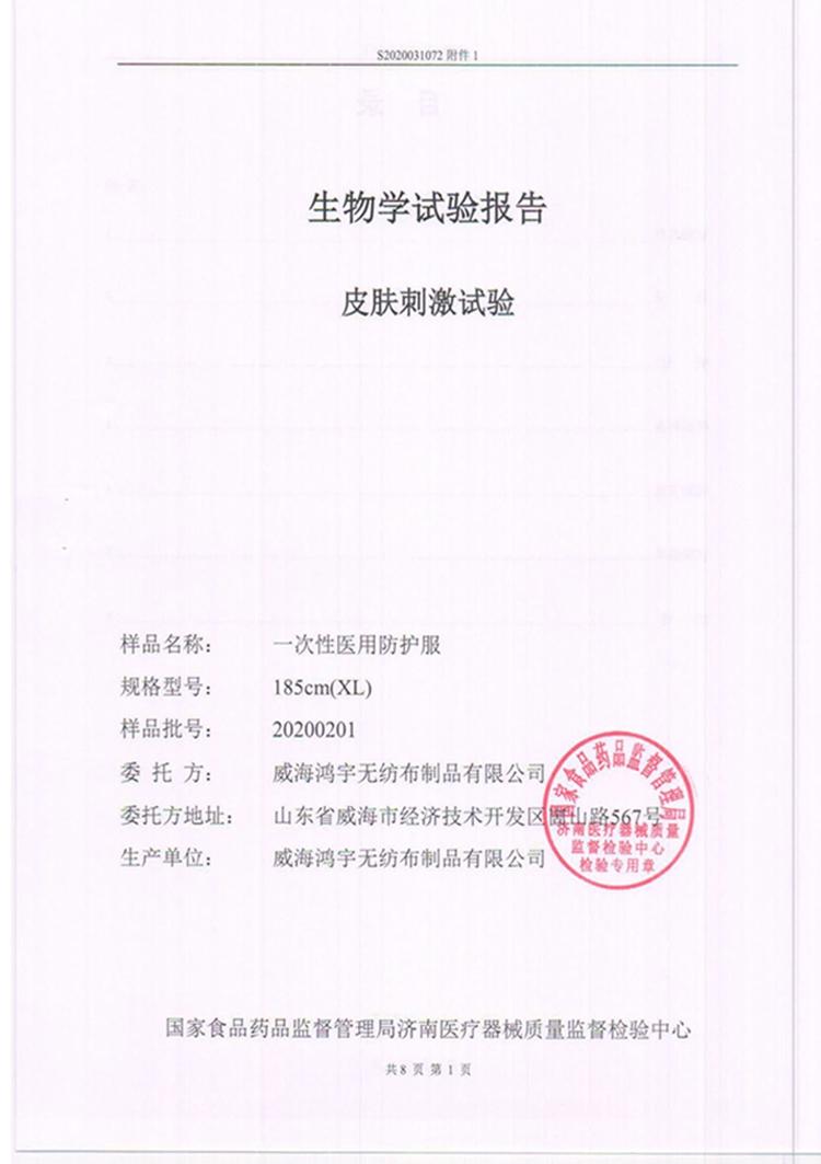 生物相容性评价报告 (4)