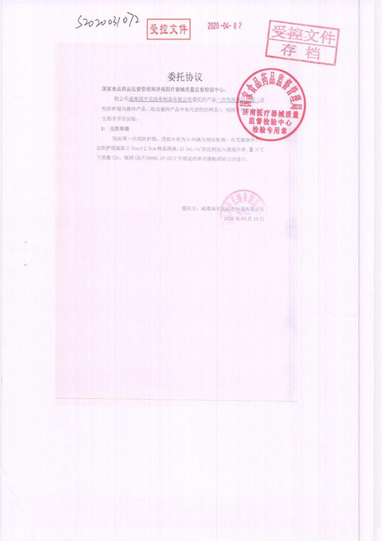 生物相容性评价报告 (8)