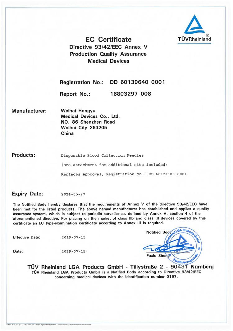 采血针CE证书1