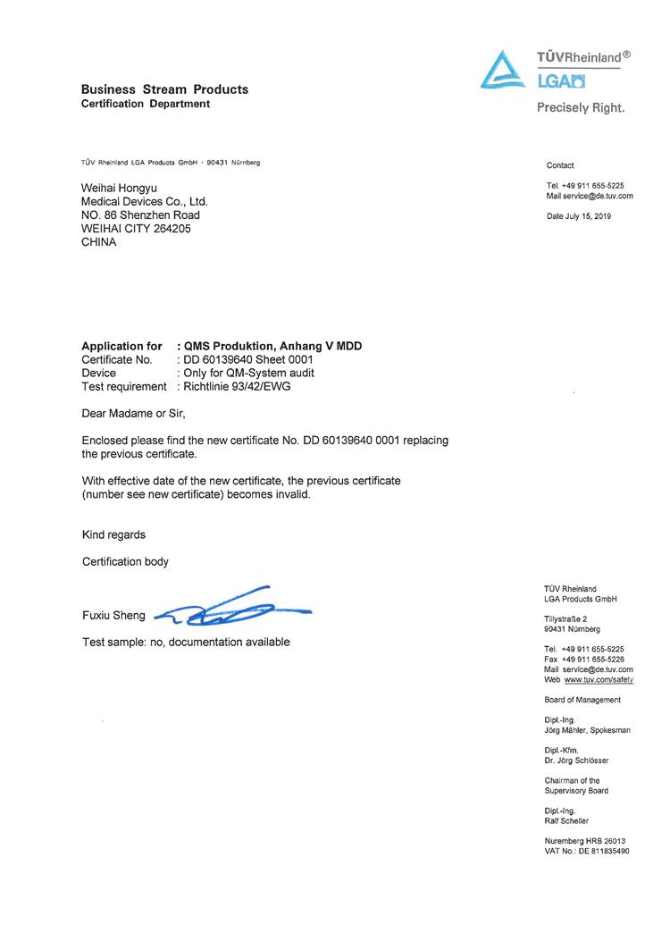 采血针CE证书3