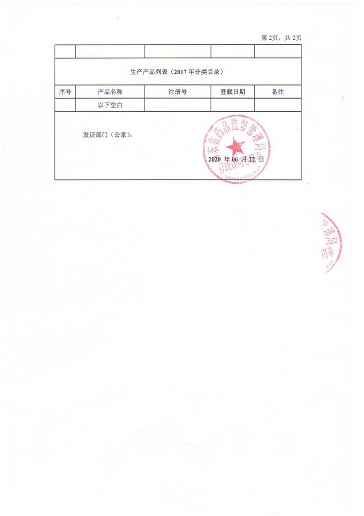 医疗器械生产登记表2