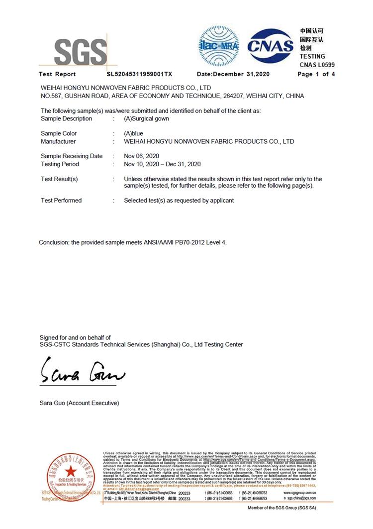 手术衣4级检测报告LEVEL 4 (1)
