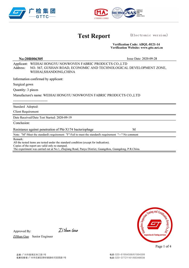 手术衣4级检测报告LEVEL 4 _1