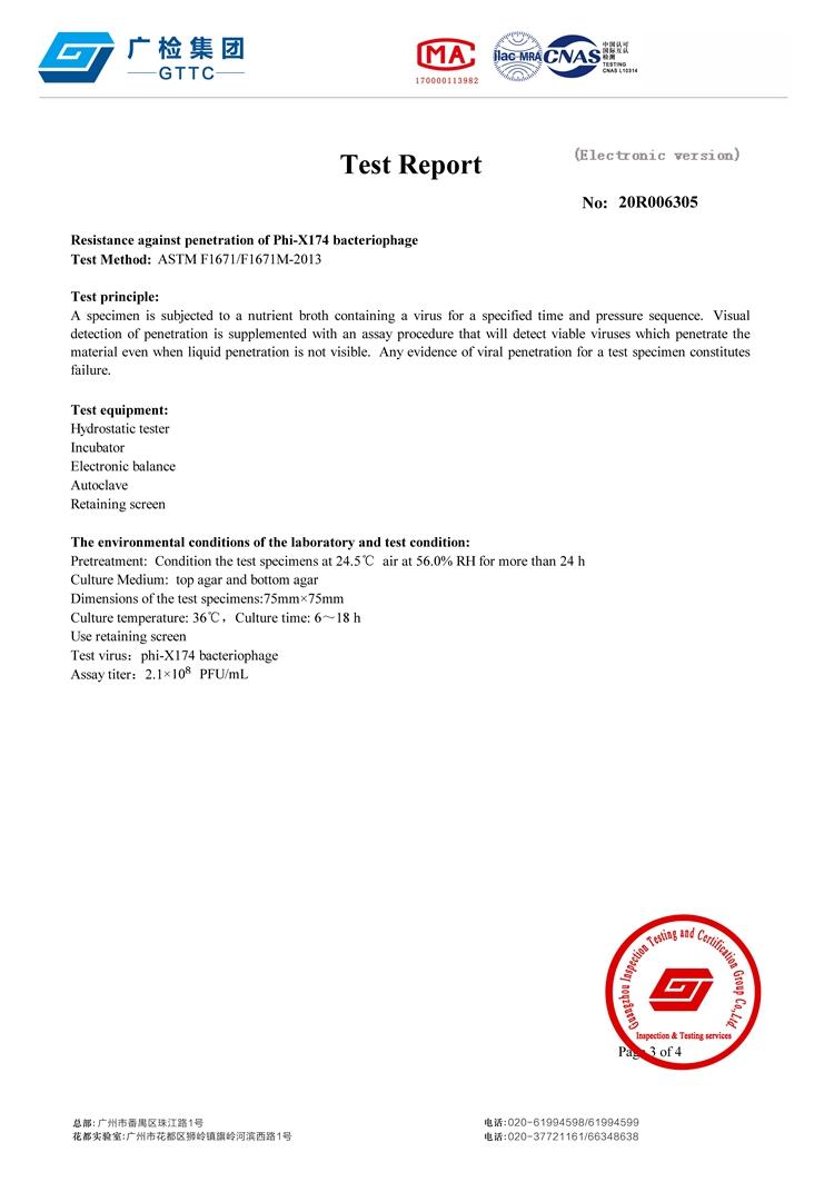 手术衣4级检测报告LEVEL 4 _3